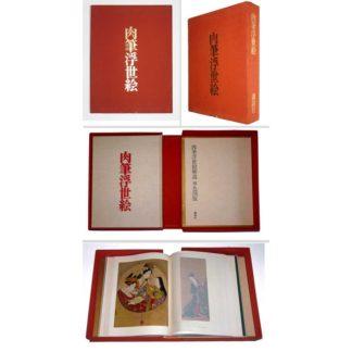 Nikuhitsu Ukiyoe : Showa 45, Limited Edition Box